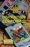 Полуостров сокровищ - Сотников Владимир Михайлович