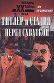 Гитлер и Сталин перед схваткой - Безыменский Лев Александрович