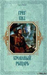Кровавый рыцарь - Киз Грегори