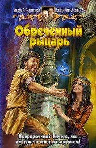 Обреченный рыцарь - Лещенко Владимир