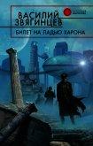 Билет на ладью Харона - Звягинцев Василий Дмитриевич