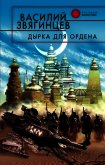 Дырка для ордена - Звягинцев Василий Дмитриевич