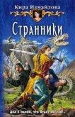 Странники (СИ) - Измайлова Кира Алиевна