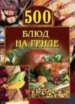 500 блюд на гриле - Красичкова Анастасия Геннадьевна