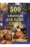 500 ужинов для всей семьи - Маскаева Юлия Владимировна