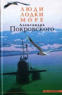 Люди, лодки, море - Покровский Александр Михайлович