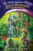 Боги зеленой планеты - Саломатов Андрей Васильевич