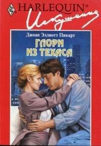 Глори из Техаса - Пикарт Джоан Эллиот