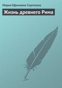 Жизнь древнего Рима - Сергеенко Мария Ефимовна