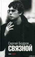 Связной - Бодров Сергей Сергеевич