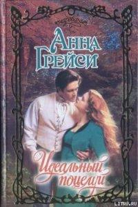 Идеальный поцелуй - Грейси Анна