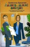 Дневник деловой женщины - Бродски Даниэлла