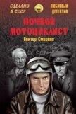 Ночной мотоциклист - Смирнов Виктор Васильевич
