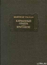 Критикон - Грасиан Бальтасар