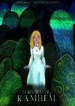 Говорящая с камнем (СИ) - Осенняя Валерия