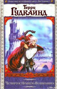 Четвертое Правило Волшебника, или Храм Ветров - Гудкайнд Терри