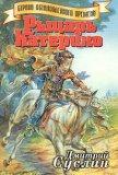 Рыцарь Катерино - Суслин Дмитрий Юрьевич