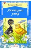 Анюткина утка - Бианки Виталий Валентинович