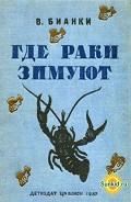 Где раки зимуют - Бианки Виталий Валентинович