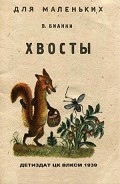 Хвосты - Бианки Виталий Валентинович