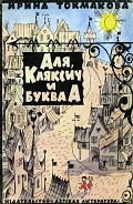 Серия книг Про девочку Алю