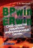 BPwin и Erwin. CASE-средства для разработки информационных систем - Маклаков Сергей Владимирович