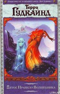 Пятое Правило Волшебника, или Дух Огня - Гудкайнд Терри