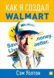 Как я создал Walmart - Уолтон Сэм