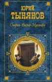 Смерть Вазир-Мухтара - Тынянов Юрий Николаевич