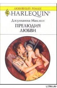 Прелюдия любви - Маклин Джулианна