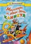 Миллион и один день каникул - Велтистов Евгений Серафимович