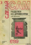 Поделки из дерева - Афанасьев Аким Федорович