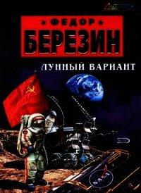 Лунный вариант - Березин Федор Дмитриевич