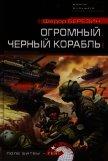Огромный черный корабль - Березин Федор Дмитриевич