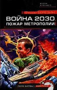 Пожар Метрополии - Березин Федор Дмитриевич