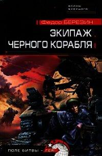 Экипаж черного корабля - Березин Федор Дмитриевич
