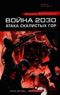 Война 2030. Атака Скалистых гор - Березин Федор Дмитриевич