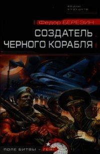 Создатель черного корабля - Березин Федор Дмитриевич