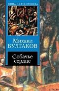 Записки юного врача - Булгаков Михаил Афанасьевич