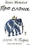 Про слона - Житков Борис Степанович