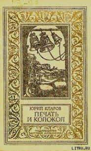 Печать и колокол - Кларов Юрий Михайлович