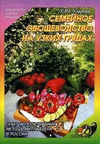 Семейное овощеводство на узких грядах - Угарова Татьяна Юрьевна