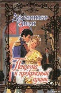 Пенелопа и прекрасный принц - Эшли Дженнифер