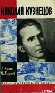 Николай Кузнецов - Лукин Александр Александрович