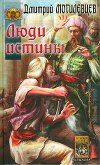 Люди Истины - Могилевцев Дмитрий
