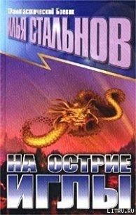 На острие иглы - Стальнов Илья Александрович