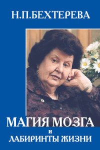 Магия мозга и лабиринты жизни - Бехтерева Наталья Петровна