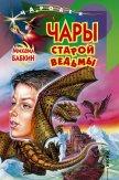 Чары старой ведьмы - Бабкин Михаил Александрович