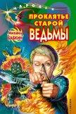 Проклятье старой ведьмы - Бабкин Михаил Александрович