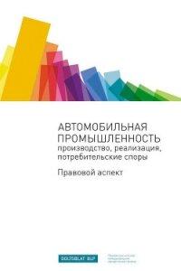 """Автомобильная промышленность: производство, реализация, потребительские споры. Правовой аспект - Сборник """"Викиликс"""""""